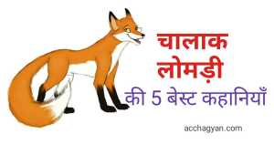 Read more about the article Chalak Lomdi Ki Kahani in Hindi – 5 Best Stories