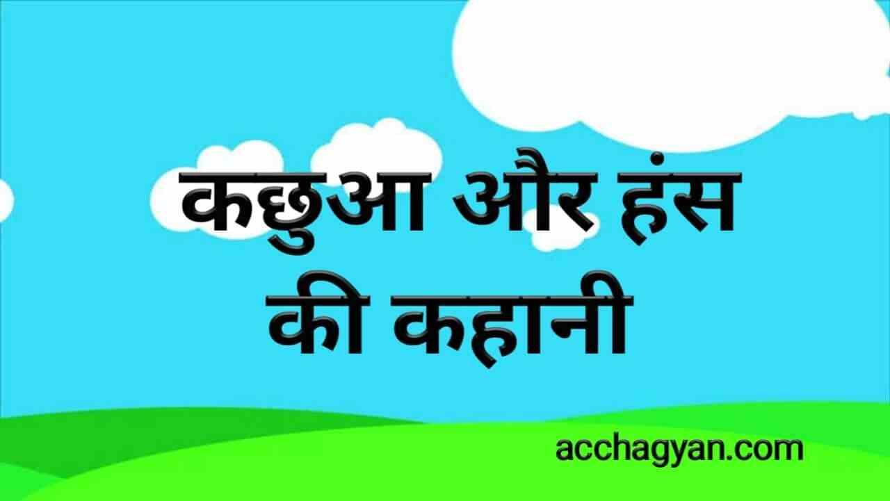 कछुआ और हंस | Kachua Aur Hans Ki Kahani -2021