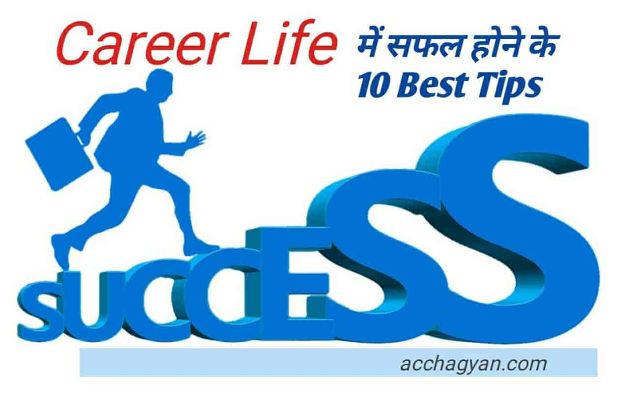 Career Life me success hone ke tarike in Hindi – 10 Best Tips