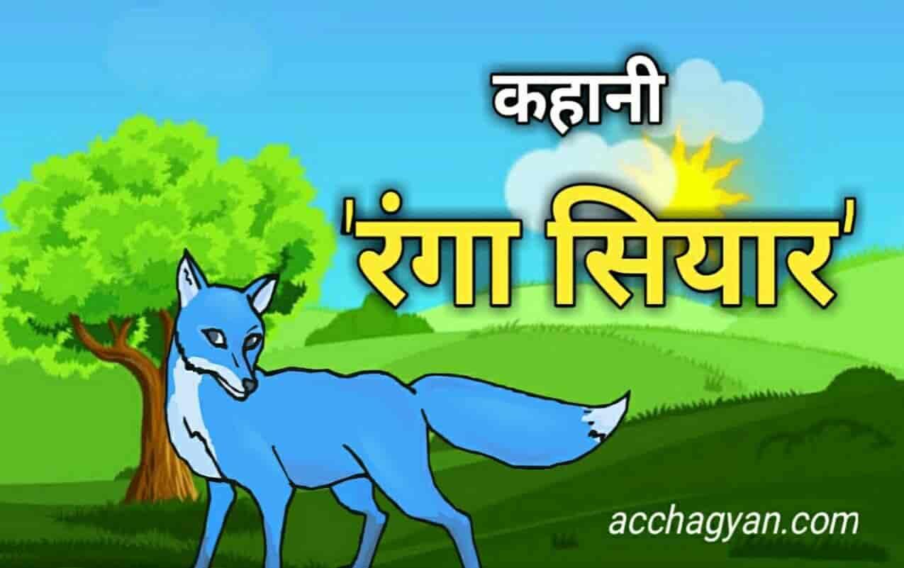 नीला सियार की कहानी | Ranga Siyar Ki Kahani – Best Story 2021