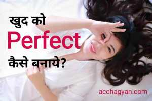 Read more about the article Apne Aap Ko Perfect Kaise Banaye -10 Best Tips