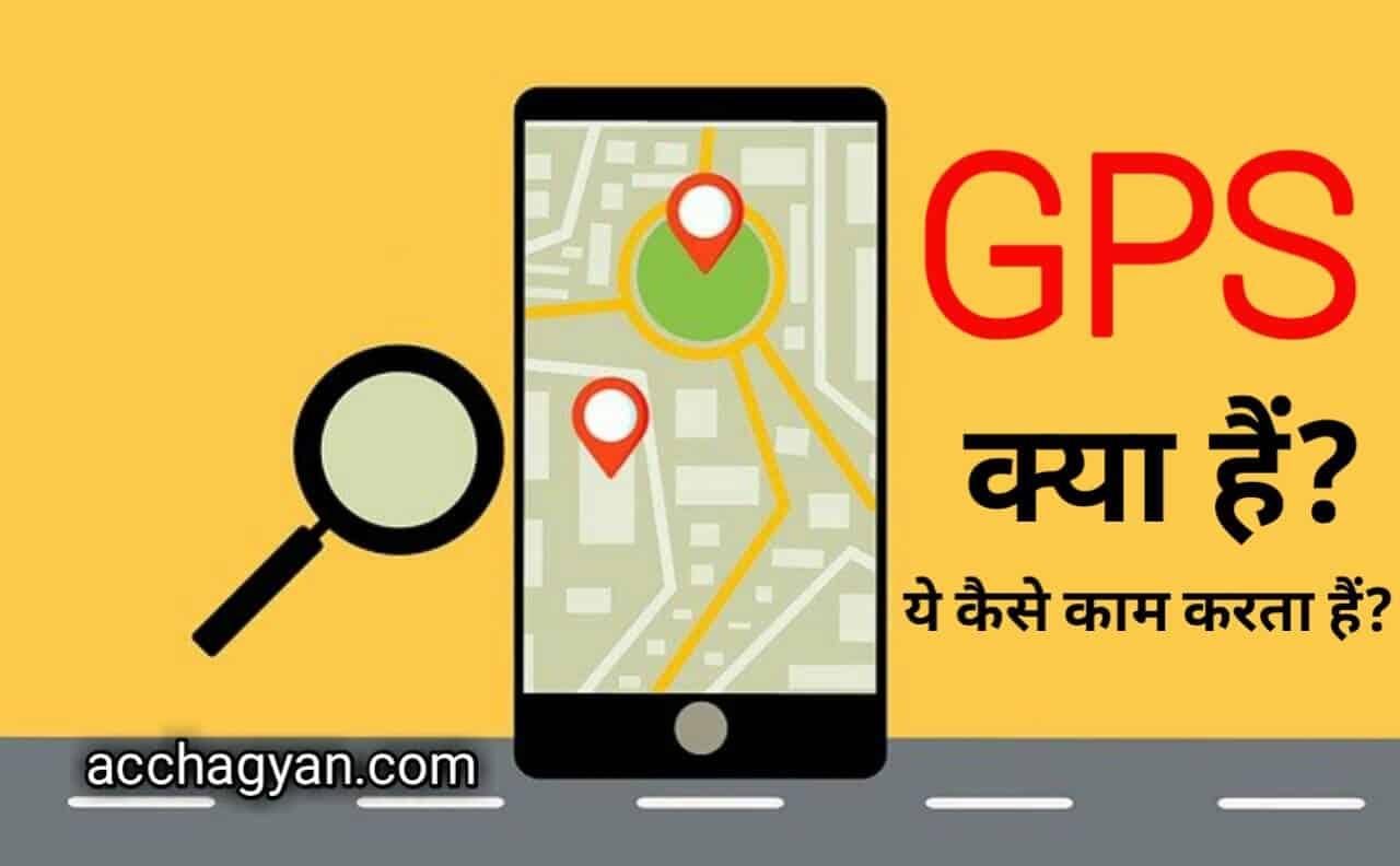 Read more about the article GPS Kya Hota Hai, GPS Kaise Kaam Karta Hai – Best Guide 2021