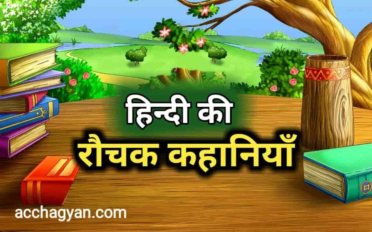 Read more about the article Hindi Ki Rochak Kahaniya – 2 Best Stories