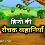 Hindi Ki Rochak Kahaniya – 2 Best Stories