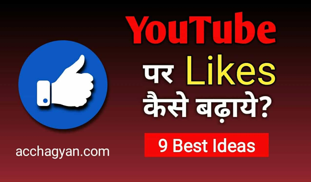 You are currently viewing यूट्यूब पर लाइक कैसे बढ़ाए – 9 Best Ideas