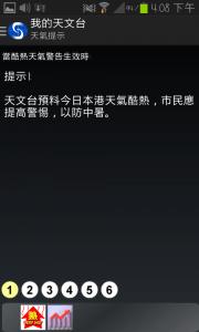 MyObservatory01_appsdevelopemt