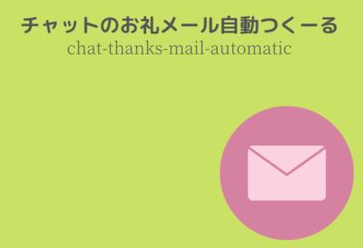 チャットのお礼メール自動つくーる