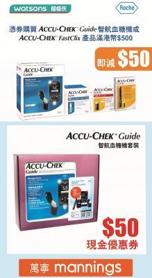 Welcome to Accu-Chek   Hong Kong