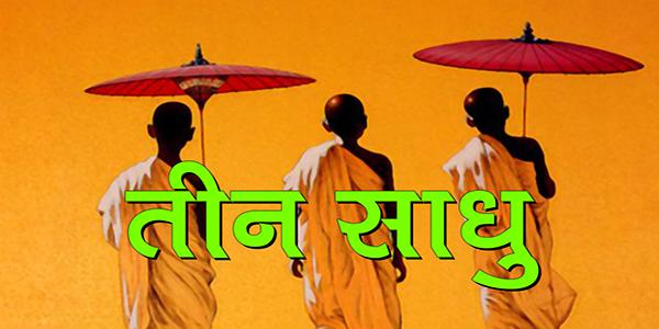 teen sadhu