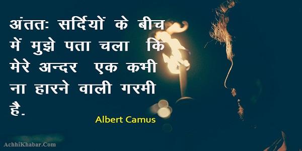 Suicide Status in Hindi - आत्महत्या पर स्टेटस इन हिंदी
