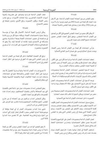 القانون الأساسي لمجلس الوطني للصحافة 4