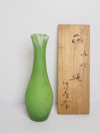 文化功労者 藤田喬平 緑色ガラス 手吹花