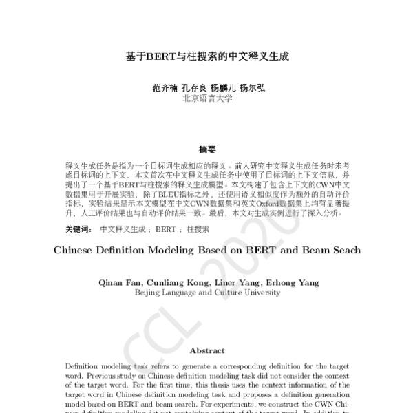 基于BERT與柱搜索的中文釋義生成(Chinese Definition Modeling Based on BERT and Beam Seach) - ACL Anthology
