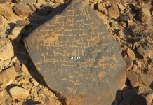 Early Islamic (Kufic) inscription dates 109 AH (AD 727/728) in Wadi Shireh (photo G.J. Corbett)