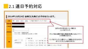 SnapCrab_NoName_2014-10-29_15-55-6_No-00