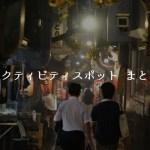 【ダウンタウンなう  田中律子が訪れたお店】浜ちゃんが好きなハンバーグ 自由が丘『オーグ(ORG)』のお店はどこ?メニューを紹介