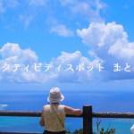 【長崎・五島列島で巡った場所はどこ? 】東野・岡村の旅猿14