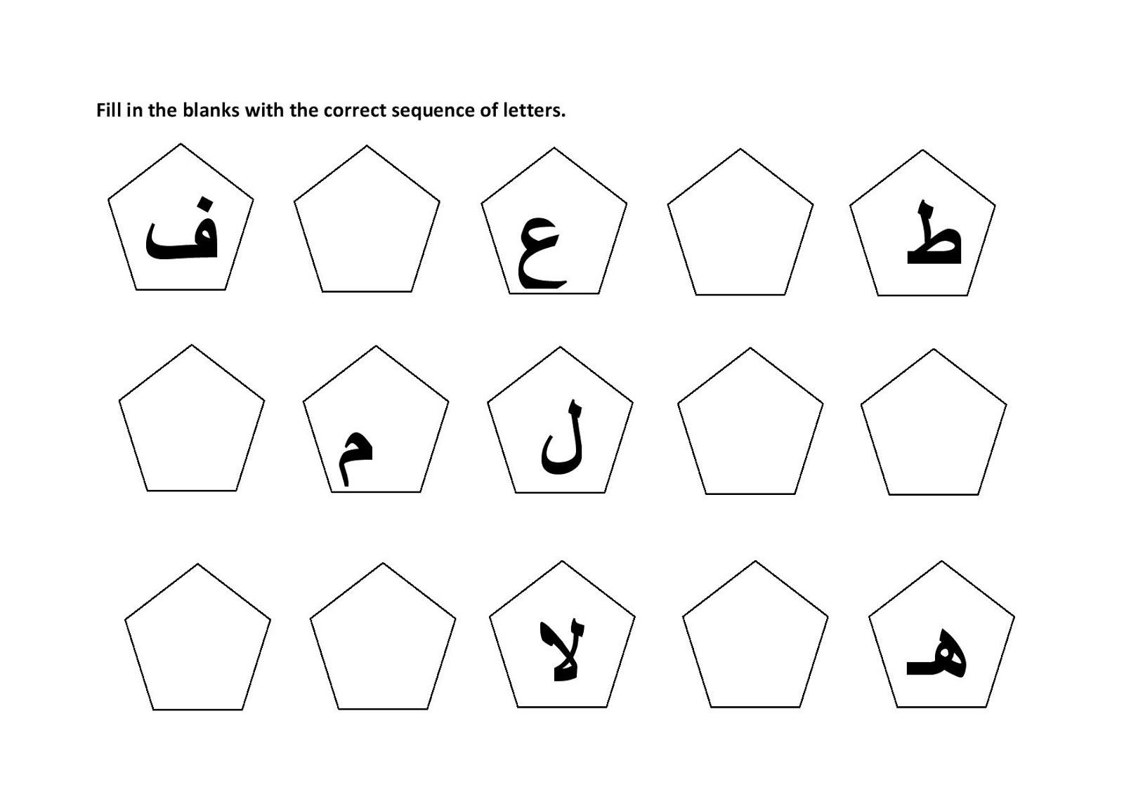 Arabic Alphabet Worksheets Simple Activity Shelter