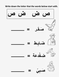 Arabic Alphabet Worksheets | Activity Shelter