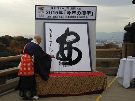 le-kanji-de-lannee-2015-au-japon-est-%e5%ae%89-dozodomo-httpst-coj06dlewara-httpst-co1m4vtdngqw