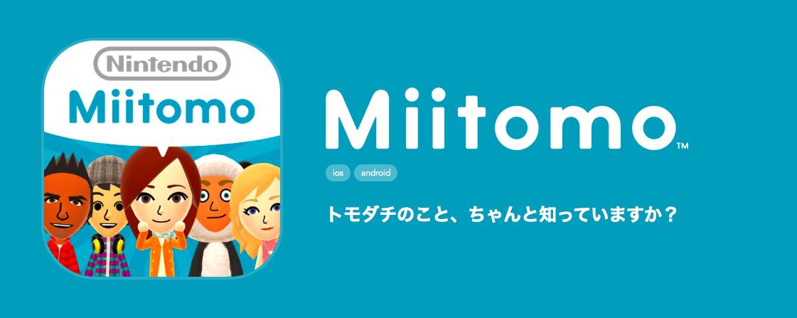 live-japon-nintendo-en-attendant-miitomo-clubic-httpst-coxoqhovfquq-httpst-coirclpqsrew