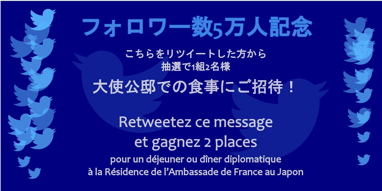 rt-ambafrancejp-retweetez-ce-message-et-gagnez-une-invitation-a-la-residence-de-france-httpst-cofohfuu9lpf