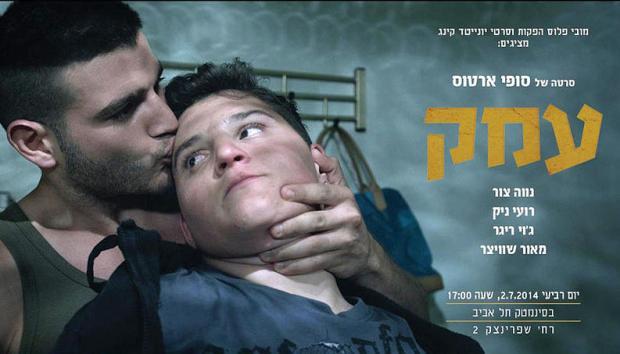 'Emek' foi o filme vencedor da sección de longametraxes.