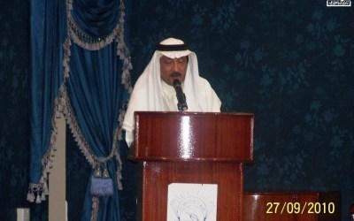 محاضرة د. سعود المصيبيح اليوم الوطني
