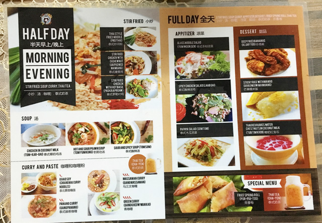 A menu showing different dishes that can be cooked at Mama Noi Cooking School in Chiang Mai