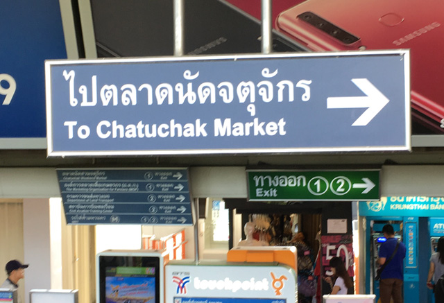 A blue sign with white lettering saying Chatuchak Market