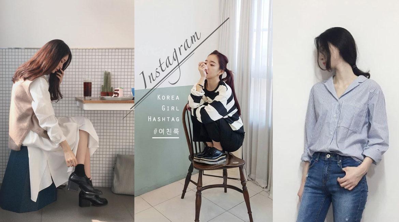 #여친룩:韓國近期熱門Hashtag。原來是男友視角中最愛的女生穿搭 ‧ A Day Magazine