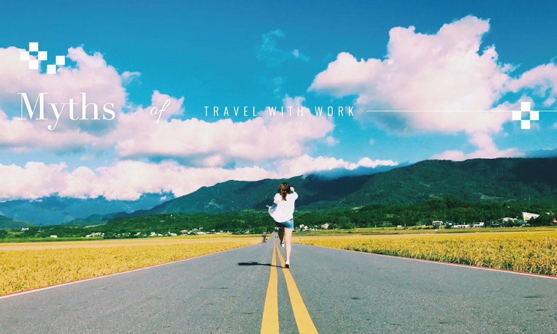 「喜歡旅行並不代表你適合旅行工作」 : 行內人破解大眾迷思 — [ Rebecca 專欄 ] ‧ A Day Magazine