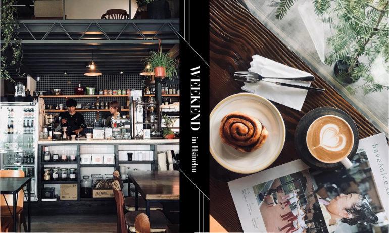 Weekend in Hsinchu : 一日新竹探店之旅,在城市巷弄裡滿足挑剔的味蕾 ‧ A Day Magazine