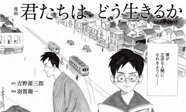 「找來 60 位動畫師」:吉卜力工作室透露宮崎駿最終巨作的細節 ‧ A Day Magazine