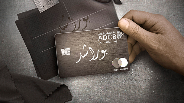 ADCB Apply Online Offers Page