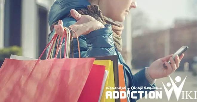 ادمان النساء على التسوق الالكتروني وعلاجه