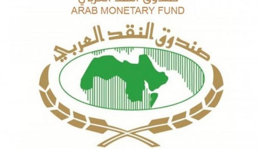 صندوق النقد العربي يؤكد استعداده تقديم 150 مليون دولار لليمن