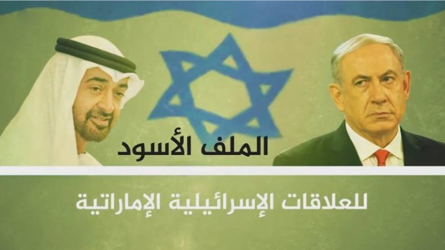 """الإمارات واسرائيل.. الملف """"الأسود"""" للعلاقات السرية بين البلدين"""