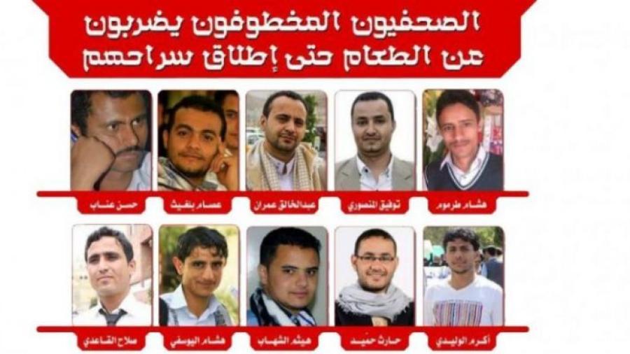 """""""مراسلون بلا حدود"""" تحذر.. 10 صحفيين يواجهون خطر الإعدام بصنعاء"""