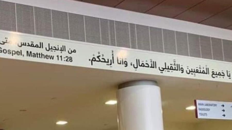 بعد فضيحة صنم البوذا.. الإمارات تستبدل آيات القرآن بنصوص من كتاب الانجيل