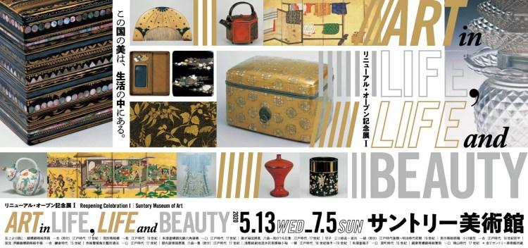 adf-web-magazine-suntory-museum-renewal