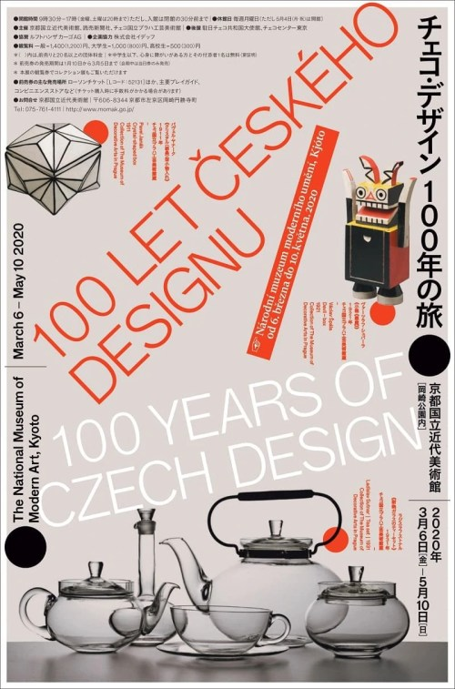 adf-web-magazine-100 years-of-czech-design