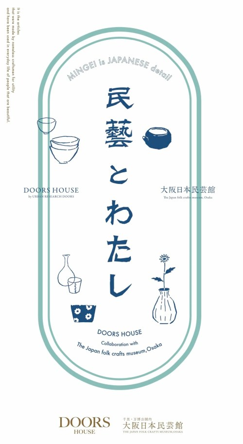 adf-web-magazine-mingei-to-japanese