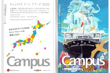 adf-web-magazine-campus-art-award-2020