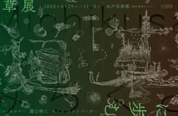 adf-web-magazine-mito-towar-art-michikusa