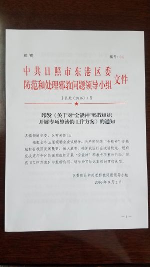 """【机密】印发《关于对""""全能神""""邪教组织开展专项整治的工作方案》的通知"""