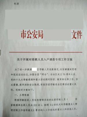 """关于印发贵阳""""活石教会""""信教人员名单的通知(1)"""