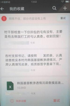 某村干部手机上收到核查本村内韩国基督教渗透情况的通知