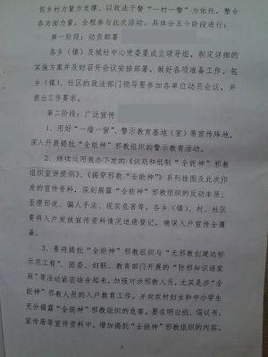 """3 关于开展专项整治""""百日会战""""行动的实施方案"""