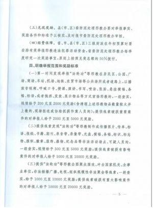 6 有奖举报邪教违法犯罪活动工作的意见